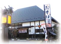 風鈴そば313 蕎鈴庵(満留賀)