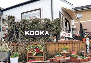 子供服と雑貨のお店 KOOKA [クーカ]