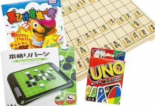 年末・年始に家族が集まったら、みんなで遊べるゲームを!
