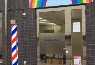 みらい平駅すぐに、理容室「カットインアーチ」さんオープン!