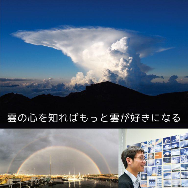 雲の心を知ればもっと雲が好きになる