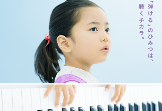4月7日、8日 ヤマハ電子ピアノお買い得フェア開催!
