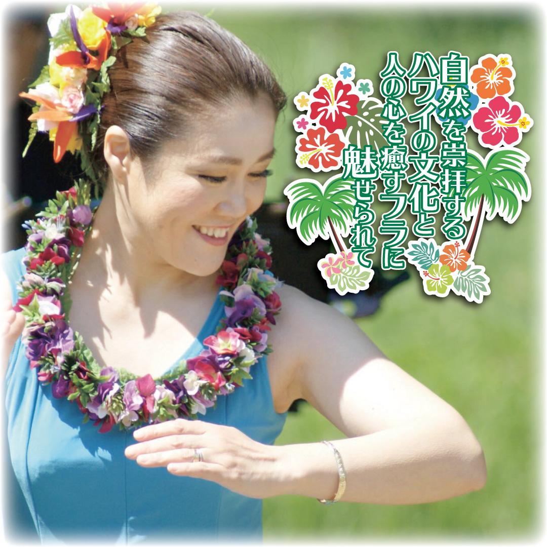自然を崇拝するハワイの文化と人の心を癒すフラに魅せられて