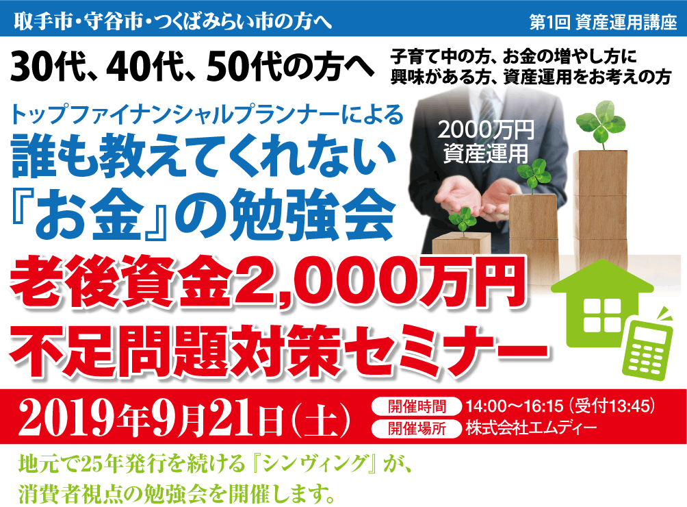誰も教えてくれない『お金』の勉強会「老後資金2,000万円不足問題対策セミナー」