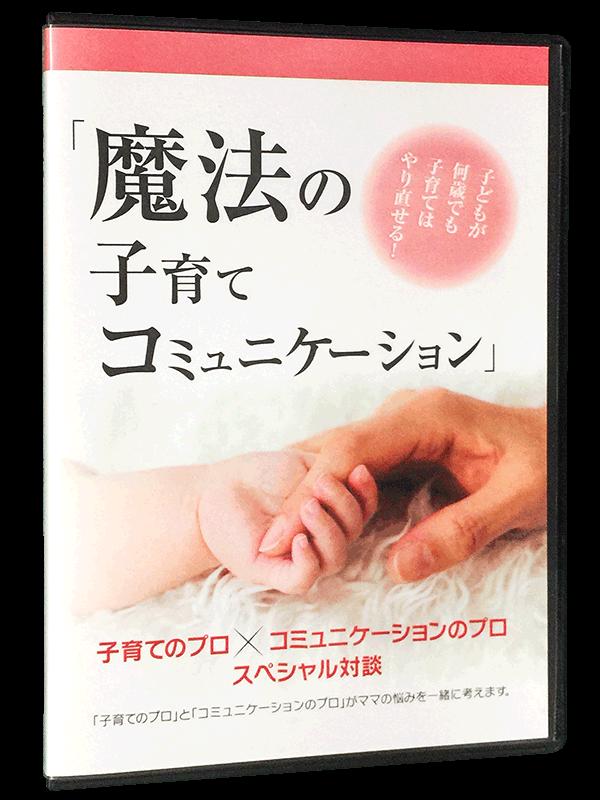DVD「魔法の子育てコミュニケーション」