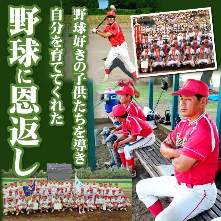 野球好きの子供たちを導き自分を育ててくれた野球に恩返し