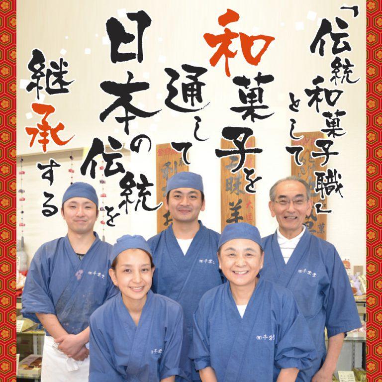 「伝統和菓子職」として和菓子を通して日本の伝統を継承する