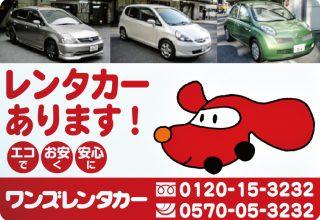 ワンズレンタカー 取手駅前店