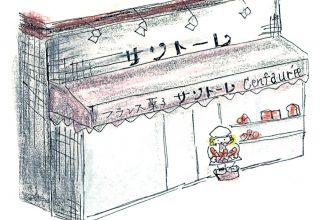 サントーレ洋菓子店
