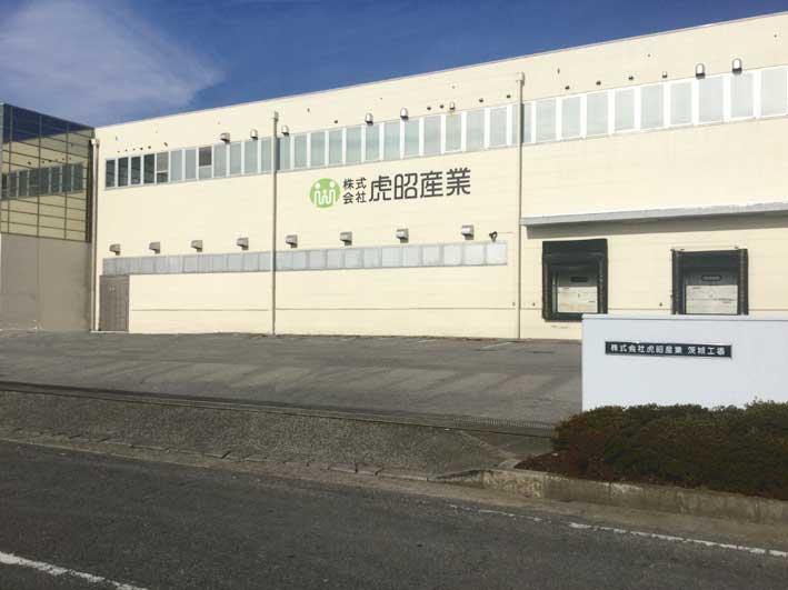 株式会社虎昭産業 茨城工場