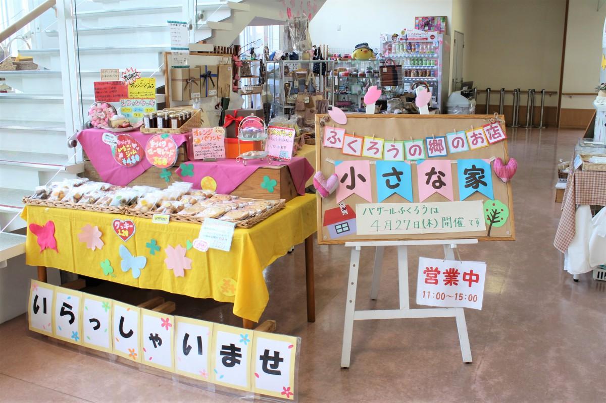 手づくり雑貨とお菓子の店 小さな家