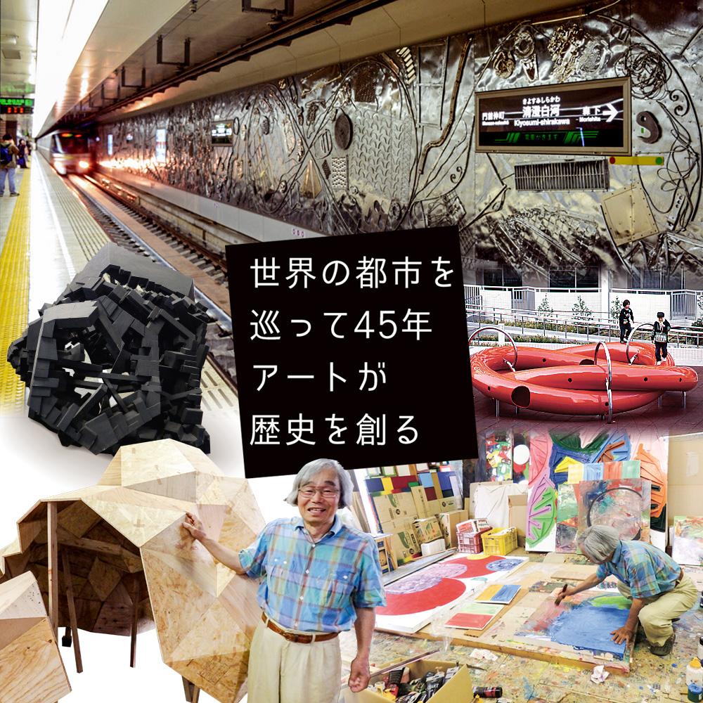 世界の都市を巡って45年アートが歴史を創る