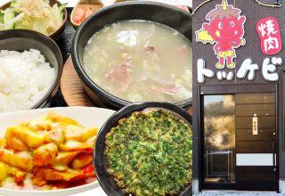 子連れOK!家族で焼肉・韓国料理