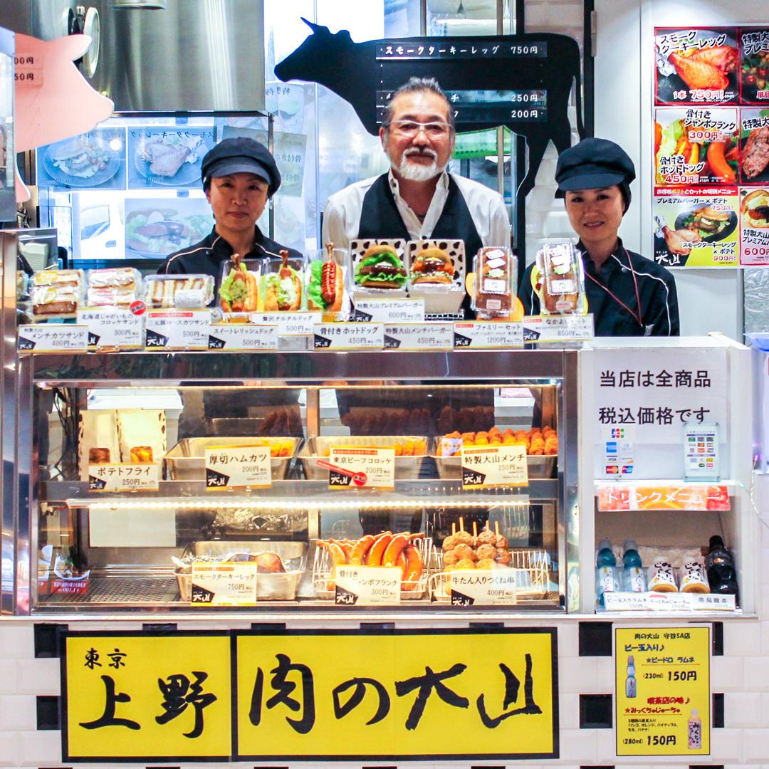 肉の大山 パサール守谷店(下り線)