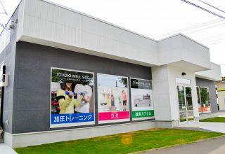 パーソナルトレーニング&フィットネス  スタジオ Open!