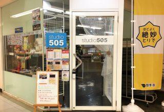 デジマインド スタジオ505教室