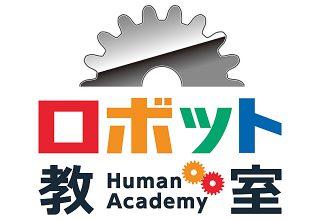 ロボット教室体験会開催