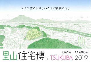 6月1日~里山住宅博inTSUKUBA開催!