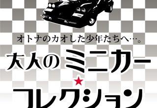 5/18(土)~6/2(日) 「大人のミニカーコレクション」 開催‼