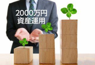 老後資金2000万円不足問題対策セミナー9/21(土)開催