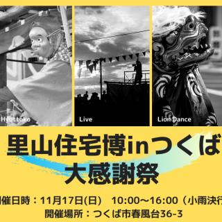 里山住宅博つくば11/17大感謝祭開催