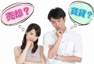 【6/27(土)】消費者視点の空き家対策基礎講座
