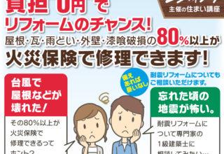 """9月27日(日)開催/負担""""0円""""でリフォームのチャンス!"""