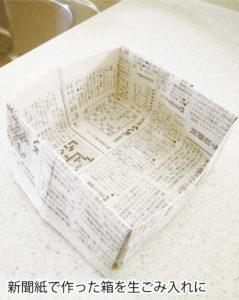新聞紙で作った箱を生ゴミ入れに