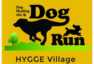 大人気です!! 愛犬と過ごす安らぎの場所、ヒュッゲヴィレッジ。