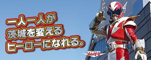 1人1人が茨城を変えるヒーローになれる。