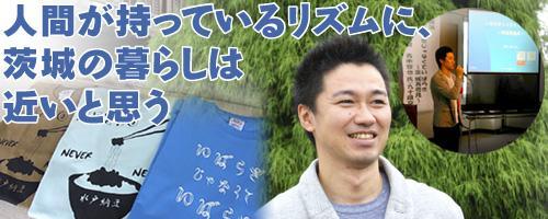 人間が持っているリズムに、茨城の暮らしは近いと思う